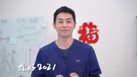 电影《中国医生》祝愿短片 群星出镜一同迎接新年