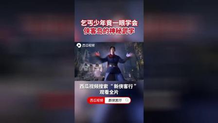 上西瓜视频!免费看动画片电影综艺动漫电视剧《新侠客行》