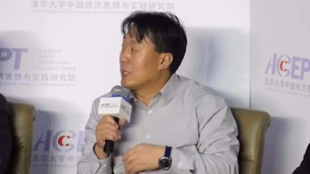 """清华大学中国与世界经济论坛:""""十四五""""重启下的中国与世界"""