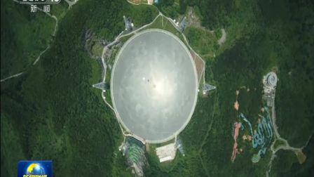 """央视新闻联播 2021 """"中国天眼""""FAST4月1日对全球科学界开放"""