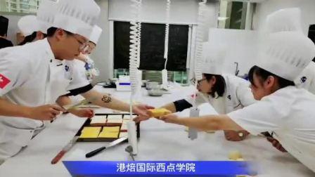 港焙西点 金华烘焙培训哪里好 金华蛋糕培训学校 金华烘焙培训班 金华烘焙培训机构