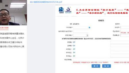 2020年江苏省检验检测机构直报统计系统操作培训会