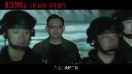 《扫黑决战》预告片剪辑