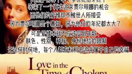 六分钟带你读完一本书《霍乱时期的爱情》完