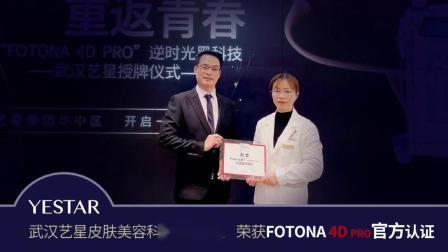武汉艺星整形医院:Fotona4D pro授牌仪式圆满落幕,官方认证机构!