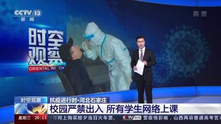 抗疫进行时·河北石家庄:校园禁止出入 所有学生网络上课