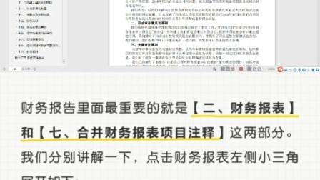 财报第三课巨潮资讯网看财报