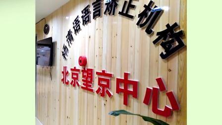 长沙儿童语言发育迟缓训练方法 杨清语语言矫正机构