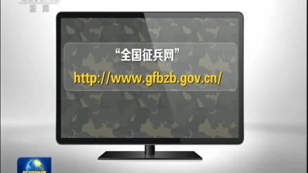 央视新闻联播 2021 2021年度全国征兵工作有序展开