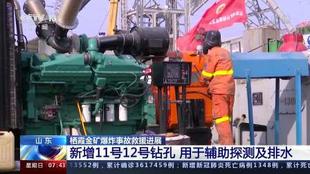 山东·栖霞金矿事故救援进展 新增11号12号钻孔 用于辅助探测及排水