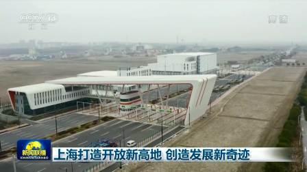 央视新闻联播 2021 上海打造开放新高地 创造发展新奇迹