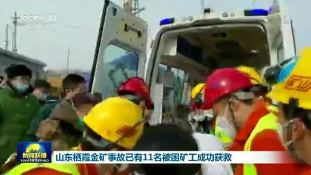 央视新闻联播 2021 山东栖霞金矿事故已有11名被困矿工成功获救