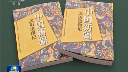 央视新闻联播 2021 大型纪录片《中国之历史印记》发布会在京举行