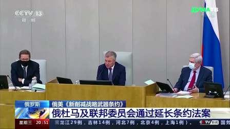 俄美《新削减战略武器条约》:俄杜马及联邦会通过延长条约法案