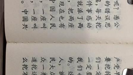 69年1月18日。送给首批下乡青年学生,云南省个旧市第一中学革命会,毛著作《愚公移山》。