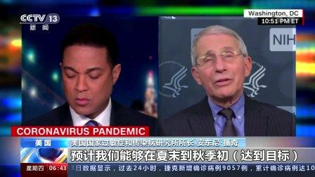 美国·福奇接受美国媒体采访 70%到85%民众接种疫苗才会回归正常