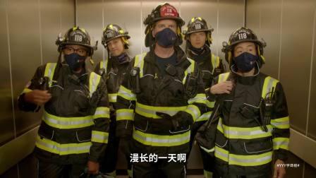 紧急呼救-第四季第4集预告 本季越来越好看了 #YYY字译组#