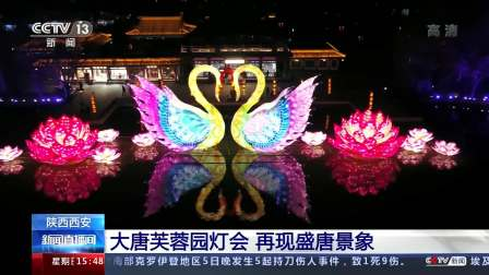陕西西安:大唐芙蓉园灯会 再现盛唐景象
