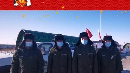 国网黑龙江克山县电业局有限公司拜年视频