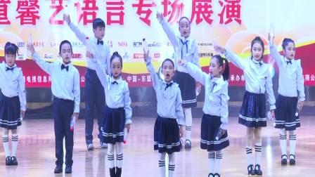 童馨艺少儿语言艺术培训中心专场展演