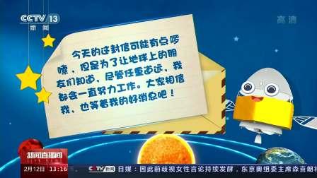 天问家书:即将远火点平面机动 我这个春节很忙碌!