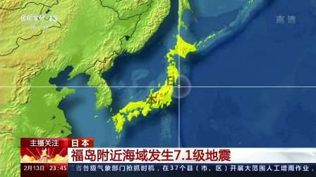 日本:福岛附近海域发生7.1级地震