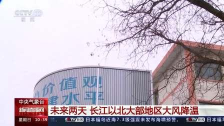 气象台:未来两天 长江以北大部地区大风降温