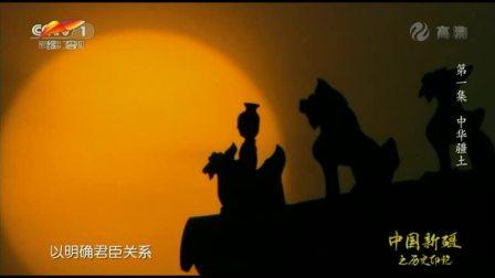 纪录片 《中国之历史印记》 第一集 中华疆土 第二集 家国天下 修订合集版<>LKJHU^&%RTP{:KL:L