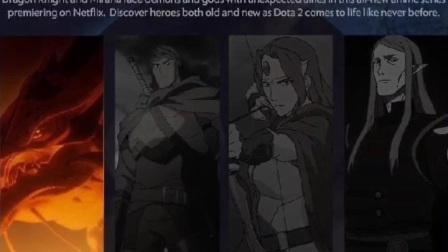 DOTA2官方动画《龙之血》将于3月26日登陆NETFLIX