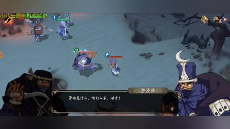 小八云的游戏试玩第156期:天地劫:幽城再临!