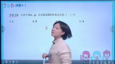 初中组数学寒假培训班(勤思双师)第3讲