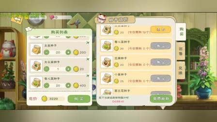 小八云的游戏试玩第159期:小森生活!
