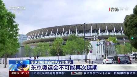 东京奥组委首席执行官表示:东京奥运会不可能再次延期