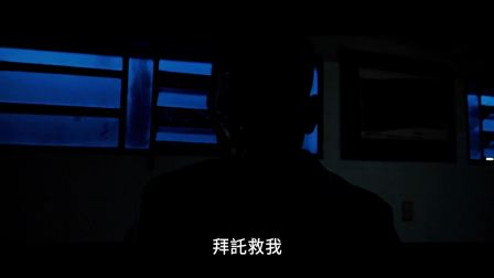 索命停尸房:精彩片段 (9)