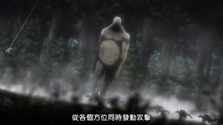 「进击的巨人」(1)