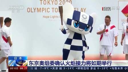 日本:东京奥组委确认火炬接力将如期举行