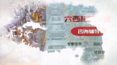 广东省 六西格玛管理培训机构 十佳