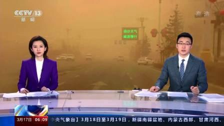关注近10年最强沙尘天气 西北华北中东部扬沙或浮尘天气今天持续