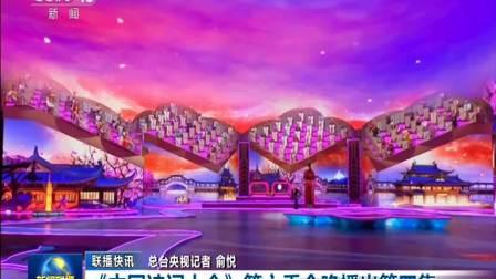 央视新闻联播 2021 《中国诗词大会》第六季今晚播出第四集