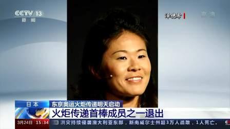日本 东京奥运火炬传递明天启动 火炬传递首棒成员之一退出