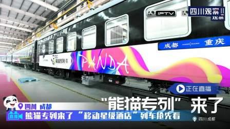 """正直播熊猫专列来了""""移动星级酒店""""列车抢先看(1).mp4"""