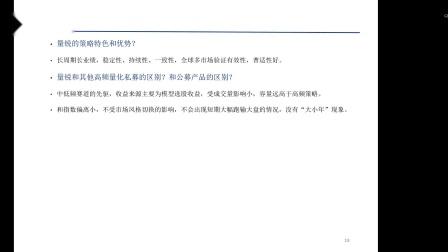 BC9号私募证券投资基金-东北证券路演20210311