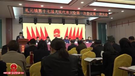 闻喜县礼元镇第十七届人民代表大会第一次会议胜利召开