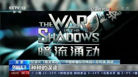 纪录片《暗流涌动——中国反恐挑战》发布:用真实影像展现反恐工作挑战