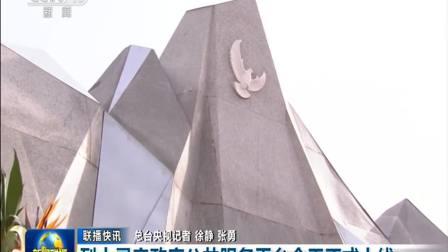 央视新闻联播 2021 寻亲公共服务平台今天正式上线