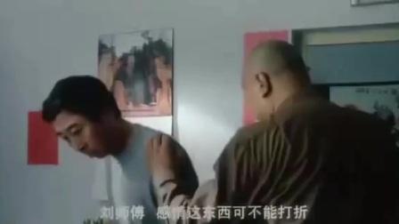 心急吃不了热豆腐:刘师傅相亲相错人