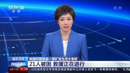 呼图壁县一煤矿发生透水事故 21人被困 救援正在进行