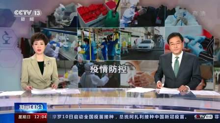 新闻30分 2021 内蒙古:锡林郭勒盟多伦县 一批阿根廷牛肋排外包装新冠检测呈阳性
