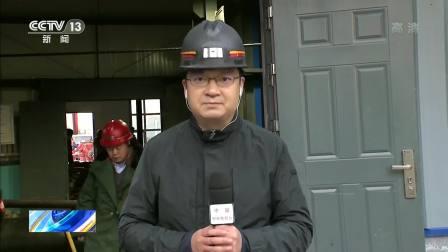 昌吉·呼图壁丰源煤矿透水事故 救援工作争分夺秒持续进行