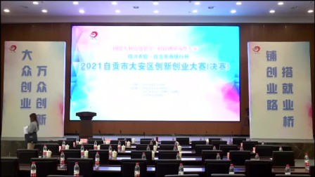 2021自贡市大安区创新创业大赛